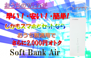 Soft Bank Air派手派手