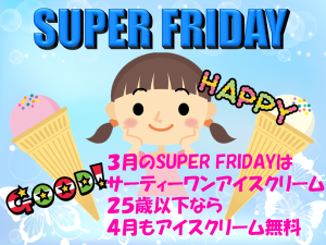 3月4月SUPERFRIDAY