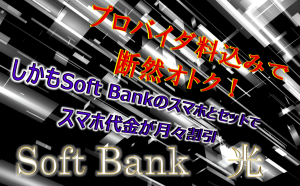 soft-bank%e5%85%89newnew